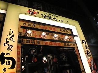 佐野史郎さんお勧めの店(日本橋)