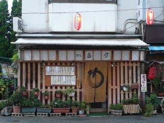 国生さゆりさんお勧めの店(河田町・六本木)
