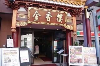 柏木由紀さんお勧めの店(横浜・中華街)