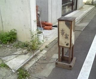 光浦靖子さんお勧めの店(目黒)