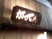 山口智充さんお勧めの店(浅草)