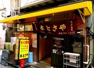 ダイノジ・Wエンジン・スギちゃんさんお勧めの店(浅草)
