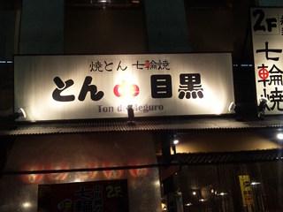 冨永愛さんお勧めの店(駒沢)