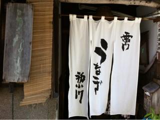 アニマル浜口さんお勧めの店(浅草)