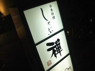 アンガールズ田中卓志さんお勧めの店(渋谷)
