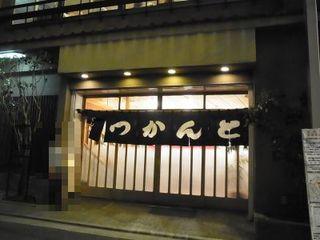 平野綾さんお勧めの店(目黒)
