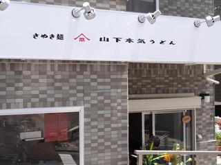 渡辺直美さんお勧めの店(中目黒)