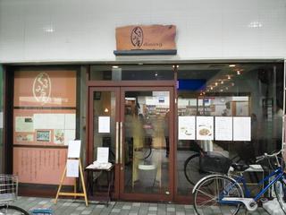 奈美悦子さんお勧めの店(八幡山)