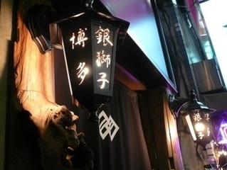 福士誠治さんお勧めの店(中目黒)