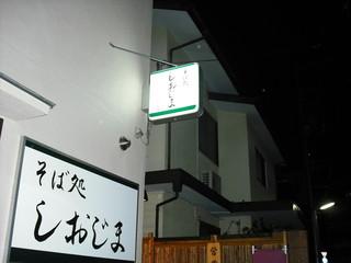 高橋克実さんお勧めの店(世田谷)