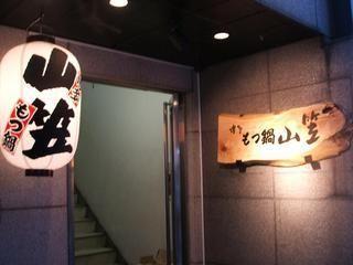 鈴木奈々さんお勧めの店(青山)