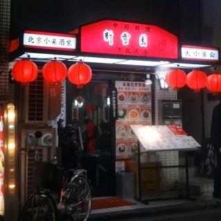 竹中直人さんお勧めの店(下北沢)