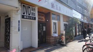 平井理央さんお勧めの店(台場・麻布)