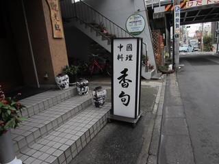 梅沢富美男さんお勧めの店(自由が丘)