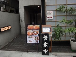 森山直太朗さんお勧めの店(代々木上原)