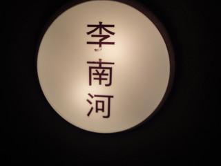 ドランクドラゴン塚地武雅さんお勧めの店(恵比寿)