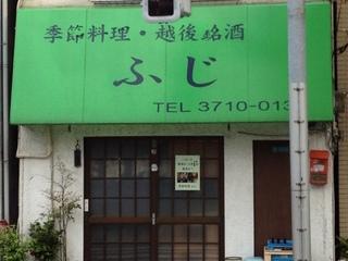 武豊さんお勧めの店(六本木)