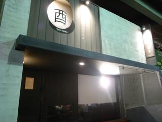 石田純一さんお勧めの店(台場)