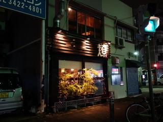 IMALUさんお勧めの店(三軒茶屋)