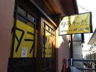 林家たい平さんお勧めの店(浅草)