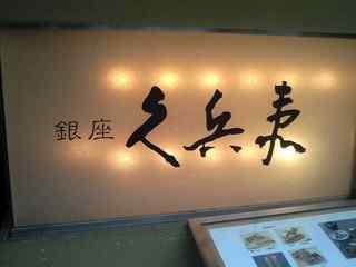 小籔千豊さんお勧めの店(目黒)