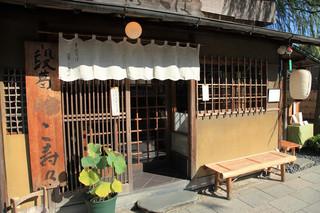 中村獅童さんお勧めの店(鎌倉)