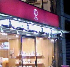 前田吟さんお勧めの店(成城)