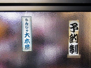 片岡鶴太郎さんお勧めの店(谷中)