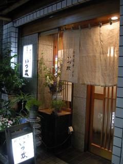 中尾彬さんお勧めの店(上野)