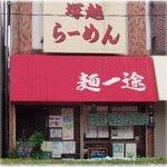 逸ノ城駿さんお勧めの店(埼玉県蕨市)