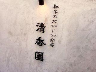 芹那さんお勧めの店(代官山)