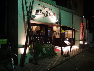 千秋さんお勧めの店(駒沢)