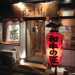 中村勘九郎さんお勧めの店(麻布)