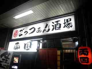 野々村真さんお勧めの店(豪徳寺)