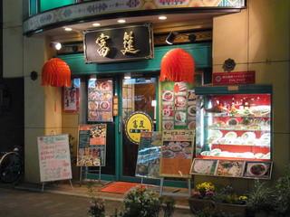 草笛光子さんお勧めの店(横浜)