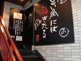 布川敏和さんお勧めの店(用賀)