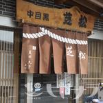 吉田栄作さんお勧めの店(渋谷)