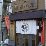 ダイアモンド☆ユカイさんお勧めの店(都立大学)