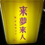 マツコ・デラックスさんお勧めの店(新宿)