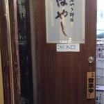 小林麻耶さんお勧めの店(赤坂)