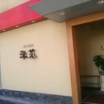 EXILE・AKIRAさんお勧めの店(中目黒)
