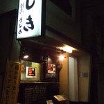 志村けんさんお勧めの店(麻布十番)