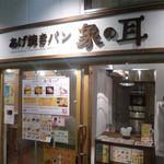 吉田羊さんお勧めの店(用賀)