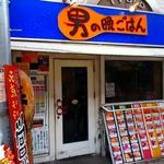 どぶろっく・日本エレキテル連合さんお勧めの店(五反田)