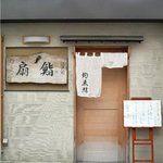 石原良純さんお勧めの店(駒沢)