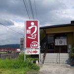 加山雄三さんお勧めの店(西伊豆)