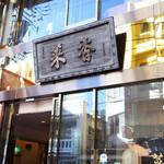 斉藤由貴さんお勧めの店(横浜中華街)