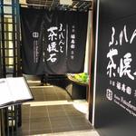 千原ジュニアさんお勧めの店(東京駅)