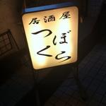いとうあさこさんお勧めの店(三軒茶屋・日本酒女子)
