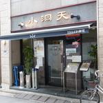 速水もこみちさんお勧めの店(日本橋)